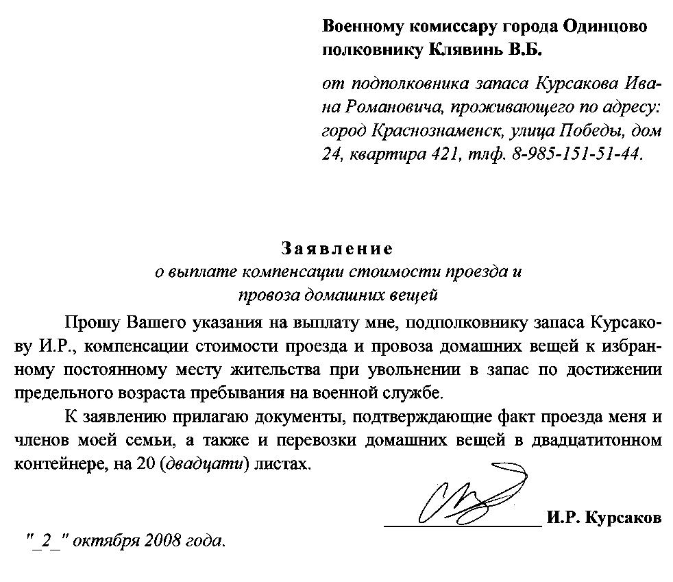 Заявление на загран паспорт - e